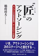 """""""匠""""のアウトソーシング モノづくりの技術者集団・オーエスピーの挑戦"""