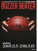 BUZZER BEATER 日本プロバスケットボール「bjリーグ」11年の軌跡 永久保存版 (FUSOSHA MOOK)