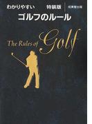 わかりやすいゴルフのルール 特装版 2016年版