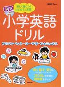 小学英語ドリル アルファベット・ローマ字・フォニックス 楽しく身につくはじめての英語!