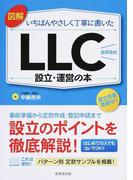 図解いちばんやさしく丁寧に書いたLLC設立・運営の本