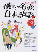 懐かしの名歌・日本の唱歌 ピアノ譜つき 全136曲