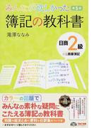 みんなが欲しかった簿記の教科書日商2級商業簿記 第5版