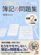 みんなが欲しかった簿記の問題集日商2級工業簿記 第5版
