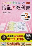 みんなが欲しかった簿記の教科書日商3級商業簿記 第4版