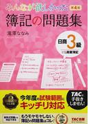 みんなが欲しかった簿記の問題集日商3級商業簿記 第4版