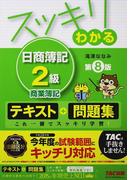 スッキリわかる日商簿記2級商業簿記 第8版