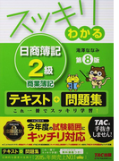 スッキリわかる日商簿記2級商業簿記 第8版 (スッキリわかるシリーズ)