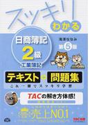 スッキリわかる日商簿記2級工業簿記 第5版 (スッキリわかるシリーズ)