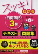 スッキリわかる日商簿記3級 第7版 (スッキリわかるシリーズ)