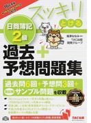 スッキリとける日商簿記2級過去+予想問題集 16年度版 (スッキリとけるシリーズ)