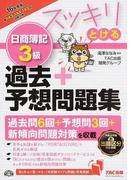 スッキリとける日商簿記3級過去+予想問題集 16年度版 (スッキリとけるシリーズ)