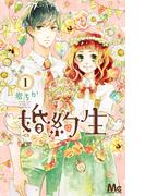 婚約生(マーガレットコミックス) 3巻セット