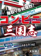 陣取り合戦熾烈! コンビニ三国志(週刊ダイヤモンド 特集BOOKS)
