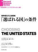 「選ばれる国」の条件(DIAMOND ハーバード・ビジネス・レビュー論文)