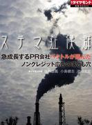 ステマ症候群(週刊ダイヤモンド 特集BOOKS)