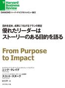 優れたリーダーはストーリーのある目的を語る(DIAMOND ハーバード・ビジネス・レビュー論文)