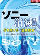 """""""ソニー消滅!! 尽き果てる""""延命経営""""""""""""(週刊ダイヤモンド 特集BOOKS)"""