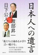 日本人への遺言 PART1