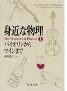 身近な物理 1 バイオリンからワインまで