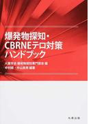 爆発物探知・CBRNEテロ対策ハンドブック