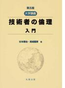 大学講義技術者の倫理入門 第5版