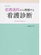 看護過程から理解する看護診断 改訂2版