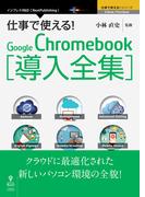 【オンデマンドブック】仕事で使える!Google Chromebook導入全集 クラウドに最適化された新しいパソコン環境の全貌! (仕事で使える!シリーズ(NextPublishing))