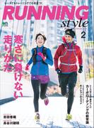 Running Style(ランニング・スタイル) 2016年2月号 Vol.83