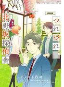 つれづれ、北野坂探偵舎 2(B'sLOG COMICS)