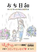 おち日和(学研スマートライブラリ)