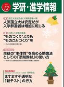 学研・進学情報2015年12月号