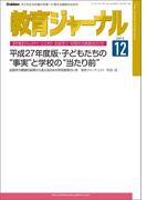 教育ジャーナル2015年12月号Lite版(第1特集)