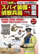 最強 世界のスパイ装備・偵察兵器図鑑