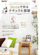 Seriaで作るナチュラル部屋(学研MOOK)