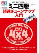 タミヤ公式ガイドブック ミニ四駆超速チューンナップ入門 増補改訂版(学研MOOK)