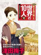 第10巻 津田梅子