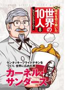 第8巻 カーネル・サンダース