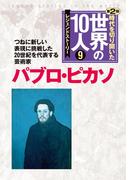 第9巻 パブロ・ピカソ