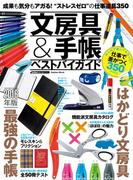 文房具&手帳ベストバイガイド(学研MOOK)