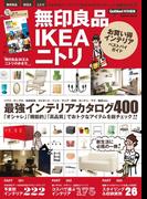 【期間限定価格】無印良品IKEAニトリお買い得インテリアベストバイガイド(学研MOOK)