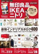 無印良品IKEAニトリお買い得インテリアベストバイガイド(学研MOOK)
