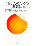 現代人のための瞑想法―役立つ初期仏教法話〈4〉(サンガ新書)