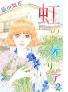 虹のクオリア 第2巻(快感倶楽部)