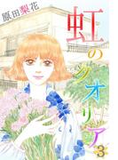 虹のクオリア 第3巻(快感倶楽部)