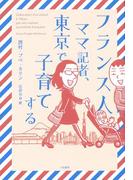 フランス人ママ記者、東京で子育てする