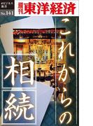 これからの相続-週刊東洋経済eビジネス新書No.141