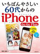 いちばんやさしい60代からの iPhone 6s/6s Plus