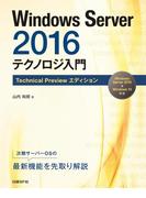 【期間限定価格】Windows Server 2016 テクノロジ入門 Technical Preview エディション