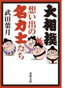 大相撲 想い出の名力士たち(双葉文庫)
